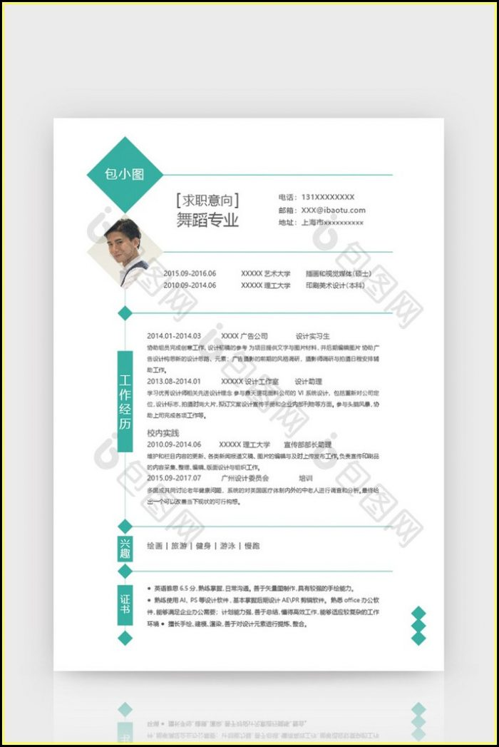 Dance Resume Template Free Download