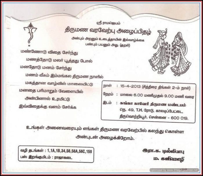 Housewarming Invitation Templates In Tamil